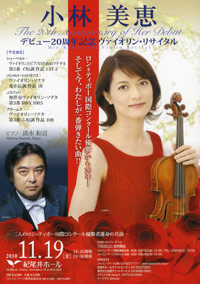 flyer_kobayashi.jpg